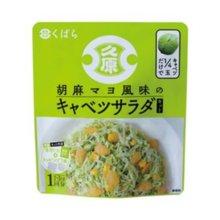 【Kubara Honke】 Sesame Mayo-flavored cabbage salad kit 12