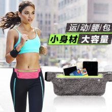 Mobile phone pocket running multi-function outdoor waterproof belt thin and invisible body pockets