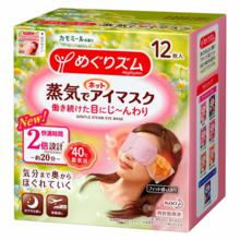 Hot eye mask ripe Yuzu 12 pieces of packs with steaming steam