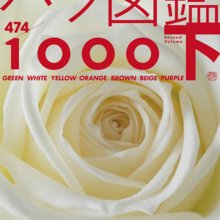 Cut flowers Rose pictorial book 1000 Part volume Book-2014/10/1