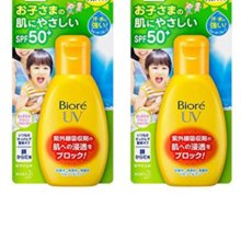 Biole UV Nobibi Kids Milk SPF 50 / PA 90g × 2 pieces