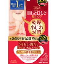 KOSE Kose clear turn skin plump eye zone mask 32 sheets face mask with bonus