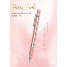 施德楼  令和 STAEDTLER 925 05Fairy Pink 樱花 粉