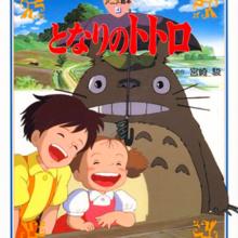 My Neighbor Totoro (Tokuma Anime Picture Book)