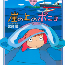 Ponyo on the cliff Tokuma anime picture book 30