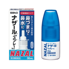 "The second kind medicine Nazar ""spray"" pump Nose stuffed nose, runny nose"