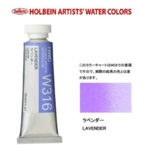 Holbein transparent watercolor paint 15ml W316 lavender