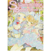 SS illustration making book ~ SS illust making book ~ watercolor vol. 02 book (soft cover)-2017/8/25