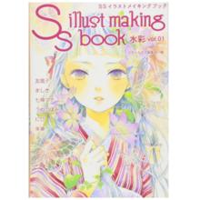 SS illustration gör bok ~ SS illustrerar bok ~ vattenfärg vol. 01 bok (mjukt skydd) -2015/8/19