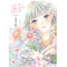 Aya irodori Yuukaze Illustration Collection Large Book - 2015/12/16