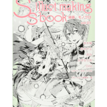 SS illustration making book ~ SS illust making book ~ line drawing · monochrome vol 01 book (soft cover) -2015/12/16