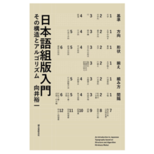Introduction to Japanese Typography: Its Structure and Algorithms Full Text – 2018/6/8