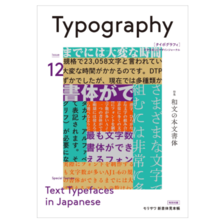 Typography 12 Japanese Text Document Large Books – 2017/11/9