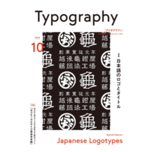 Typography 10 Japanese Logos and Titles Large Books – 2016/11/8