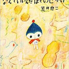 Arai Ryouji picture book