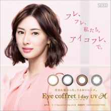 Seed Eye coffret 1day UV M 10pieces