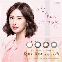 Eye coffret 1day UV M アイコフレワンデーUV M (1箱10枚)