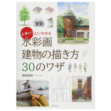Water painting 30 ways to draw buildings Large books – 2014/2/5 Naoaki Takasaki (Author)