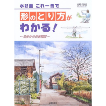 Watercolor This one book shows how to take a shape!-Perspective view from the beginning book-2006/1 Naoaki Takasaki (Author)
