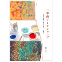 Kumiko Yamada (Author) Japanese Painting Workshop-Enjoying New Japanese Painting with Free Ideas