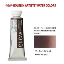 Holbein transparent watercolor paint 15ml W313 Mars violet