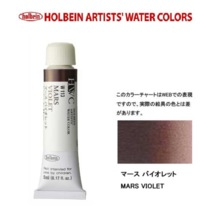 Holbein transparent watercolor paint 5ml W113 Mars Violet