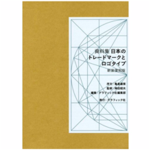 Publisher: Graphic, Inc. Collection of Japanese Trademarks and Logotypes Newly Reprinted Edition Book Akio Kanda (supervised) Graphic Company Editorial Department (Edition)