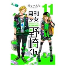 Izumi Tsuji (Auteur) Monthly Girl Nozaki-kun (11) (Gangan Comics) Comics