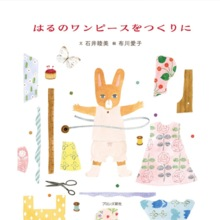 Aiko Nunokawa (Illustration), Tomomi Ishii (Author) Large book to make Haru's dress
