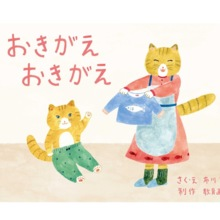 Okigae Okigae (0 Nun 1 ・ 2 Kamishibai Nikkori Genki Ureshia) de Aiko Nunokawa, Work / Picture (Auteur)