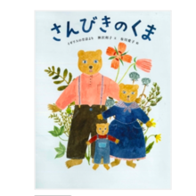 Sanbiki no Kuma (Masterpiece of Hikidashino) Large Book – September 22, 2017 Toshiko Kanzawa (Author), Kyosuke Nishimoto (Supervision), Aiko Nunokawa (Illustration)