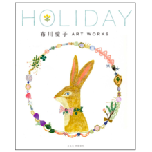 Aiko Nunokawa ART WORKS HOLIDAY (Genkosha MOOK)