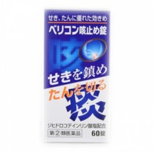 [The second kind pharmaceutical products] Berikon cough lock 60 tablets