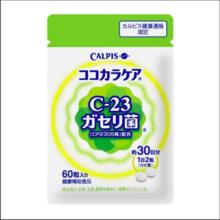 calpis C-23 30 days 60 capsules