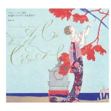 Georges Barbier:寻求永恒的优雅2008/3/1 Shigeru Kashima(作者)