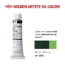 Holbein Oil Paint 20ml H076 Sap Green(Only 2 quantities are available per person)