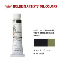 Holbein Oil Paint 20ml H090 Olive Green(Only 2 quantities are available per person)