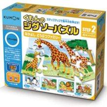 Kumon Jigsaw Puzzle STEP2 Nakayoshi Animal Family * Up to 2 per person
