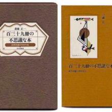139 Mysterious Books-Books published by Takeo Takei Book-1984/10/1 Shoichi Saito (Author)