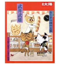 Takeo Takei-King of the Fairyland (Separate Volume Taiyo Picture Book Masterpiece Museum) Mook-1985/6/1 Takeo Takei (Author)