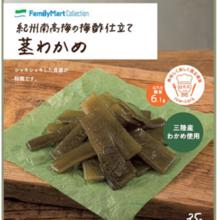 FamilyMart Kishu Nanko Ume Vinegar Tailored Stem Wakame 35g